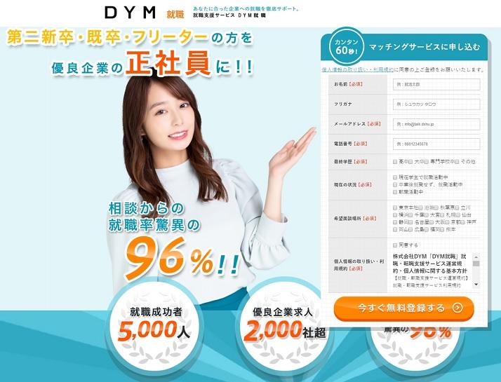 DYM就職で就職活動